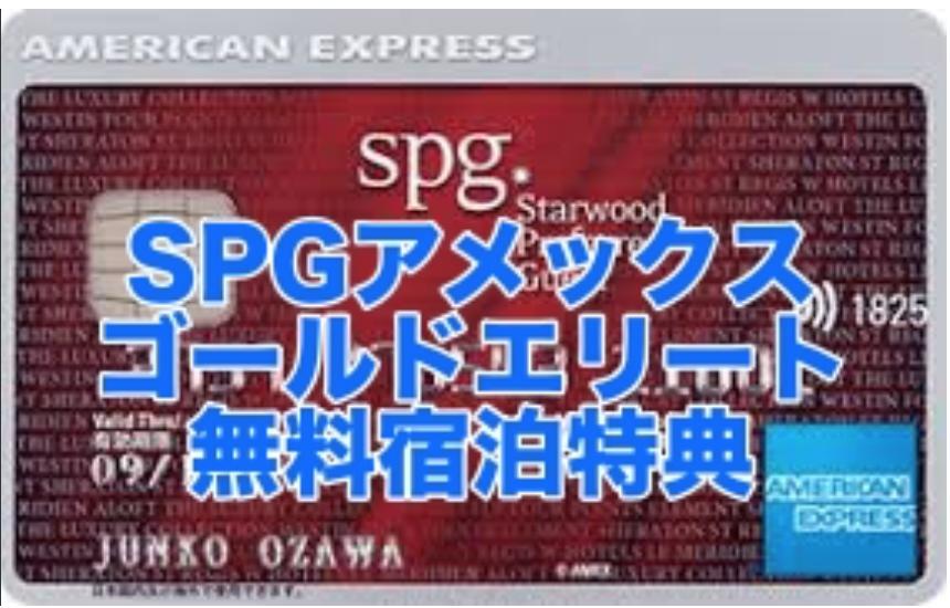 SPG AMEXゴールドエリートカード