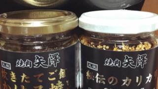 焼肉矢澤の元祖炊きたてご飯にかける焼肉