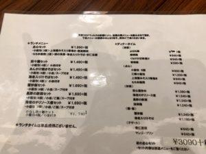 南翔饅頭店のメニュー