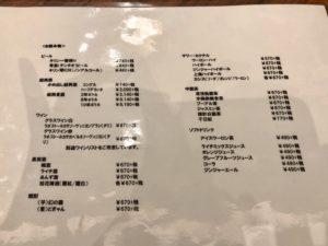 南翔饅頭店のドリンクメニュー