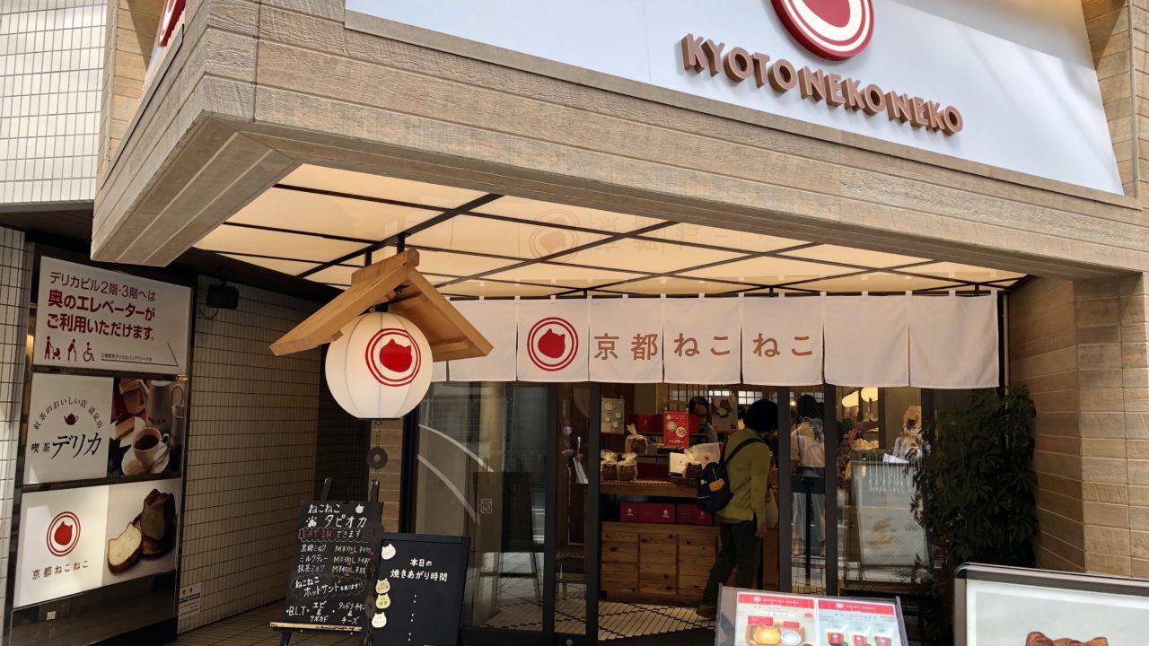 nekoneko-syokupan-kyoto