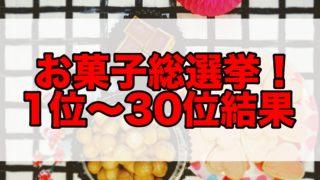 お菓子総選挙