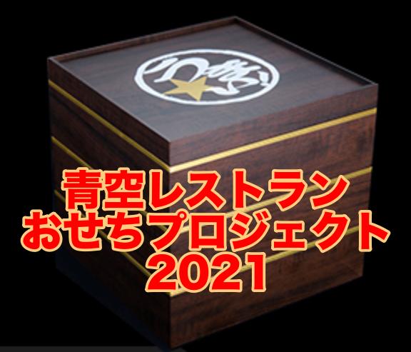 青空レストランうまい!おせちプロジェクト2021